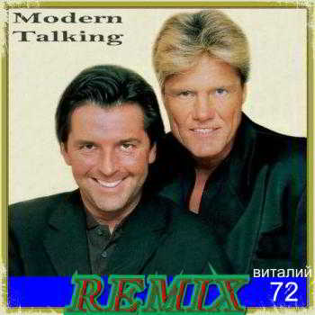 Modern Talking - Remix от Виталия 72 (2)
