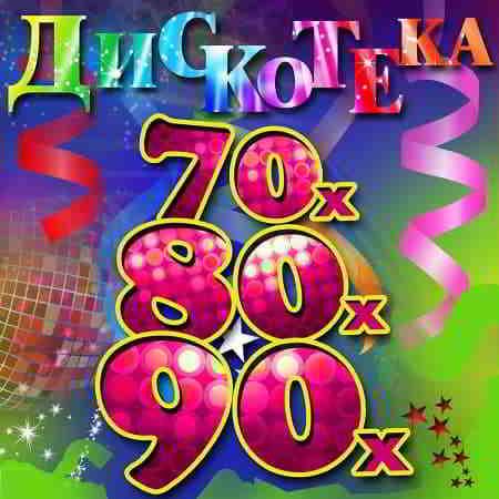 музыка 70-80 бесплатно