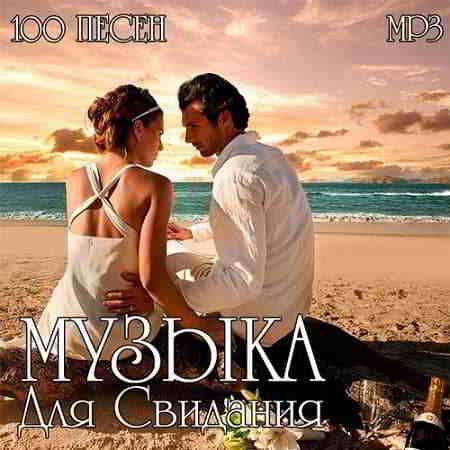 100 Beautiful Tracks - Музыка Для Свидания