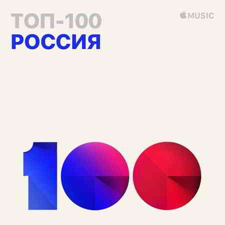 Топ 100 Apple Music Россия [02.10.2019]