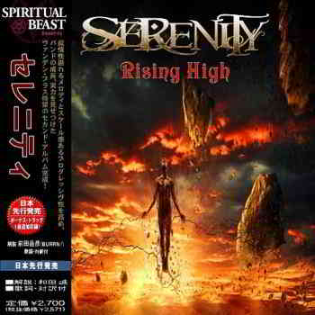 Serenity - Rising High (Compilation)