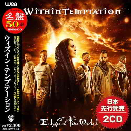 Within Temptation - Edge of the World (Compilation) (2CD)
