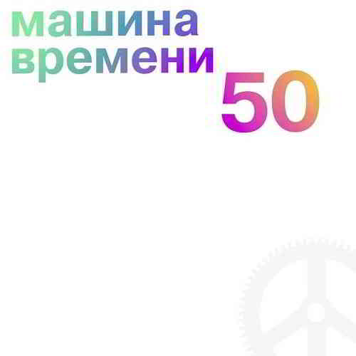 Машина времени - 50 [5CD Remastered]
