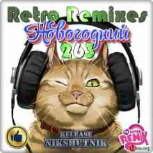 Retro Remix Quality - 263 Новогодний (50x50)