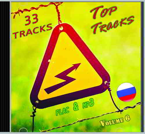 Top Tracks RU Vol 6 (2019) торрент