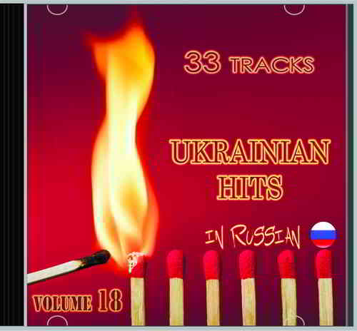 Ukrainian Hits Vol 18 (2019) торрент
