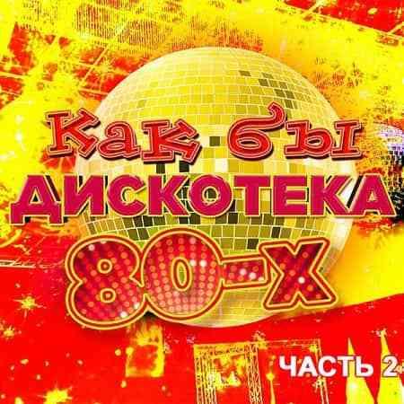 новая музыка 2020 скачать бесплатно mp3