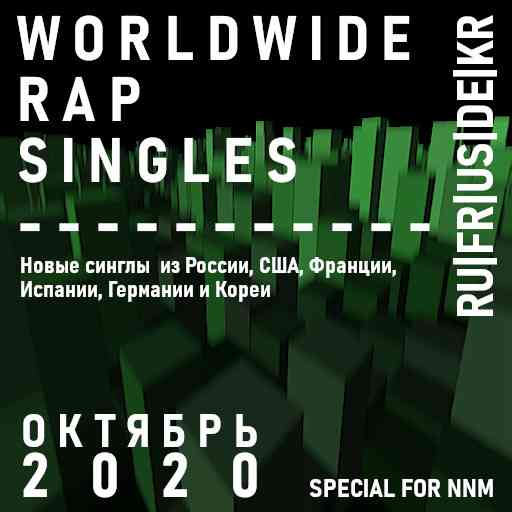 Worldwide Rap Singles - Октябрь 2020 (2020) торрент