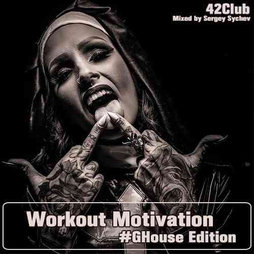 Workout Motivation (#GHouse Edition)[Mixed by Sergey Sychev ] (2020) торрент