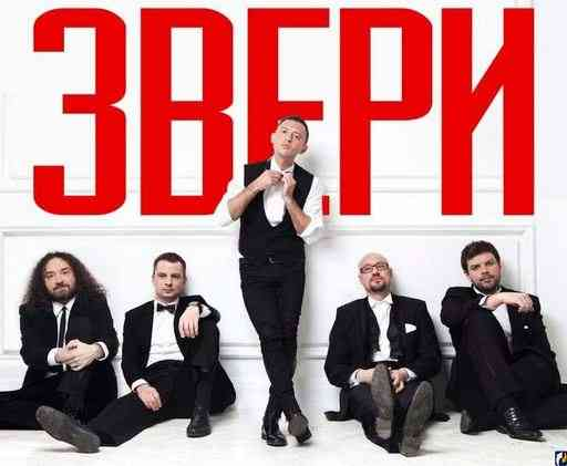 Звери - 12 Albums + 3 Mini-Albums + 6 Single's & EP + 2 Compilation (2021) торрент